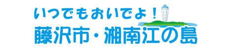 藤沢観光協会